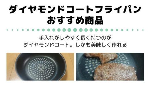 【2019】ダイヤモンドコートフライパンのおすすめ商品!抑えておきたい選び方