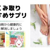 足のむくみ取りにおすすめのサプリ-min