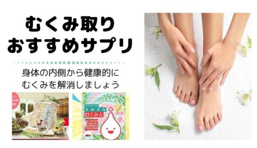 【比較】足のむくみ取りにおすすめのサプリまとめ