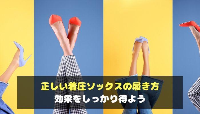 正しい着圧ソックスの履き方で効果をしっかり得よう-min