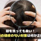 頭を洗っても臭い!女性の頭皮の匂い対策は何が正解?-min