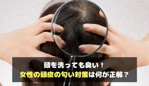 頭を洗っても臭い!女性の頭皮の匂い対策は何が正解?