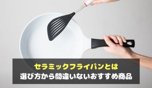 【2019】セラミックフライパンのおすすめ商品!抑えておきたい選び方