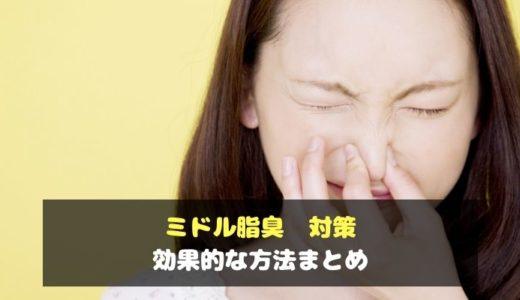 【最新】ミドル脂臭 対策に効果的な方法まとめ