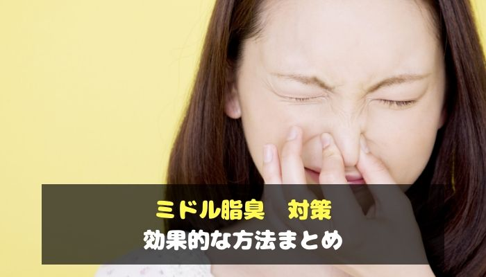 ミドル脂臭 対策に効果的な方法まとめ-min