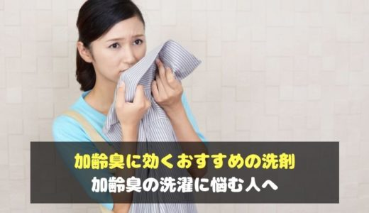 加齢臭に効くおすすめの洗剤!加齢臭の洗濯に悩む人へ