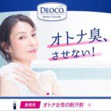 デオコの公式サイト
