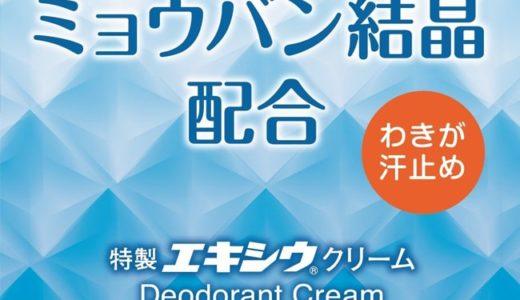エキシウクリームの評判や口コミは?1番安い値段で購入できる販売店はどこ?