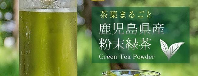 粉末緑茶 ほんぢ園