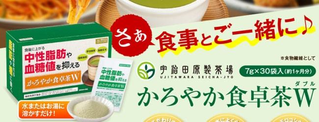 京都府産 かろやか食卓茶W