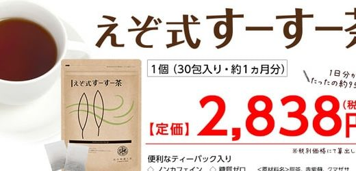 えぞ式 すーすー茶の評判や口コミは?1番安い値段で購入できる販売店はどこ?
