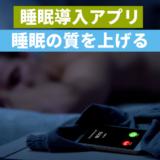 睡眠導入アプリで睡眠の質を上げる
