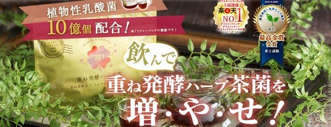 重ね発酵ハーブ茶
