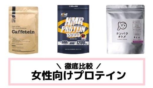 女性向けプロテインのHMBプロテイン18000とカフェテイン、タンパクオトメを徹底比較|買いべき市販商品が選べる口コミ・評価まとめ