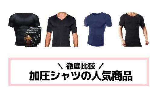 加圧シャツのモアプレッシャーとシックスチェンジ、マックスプレス、スパルタックスを徹底比較|買いべき市販商品が選べる口コミ・評価まとめ