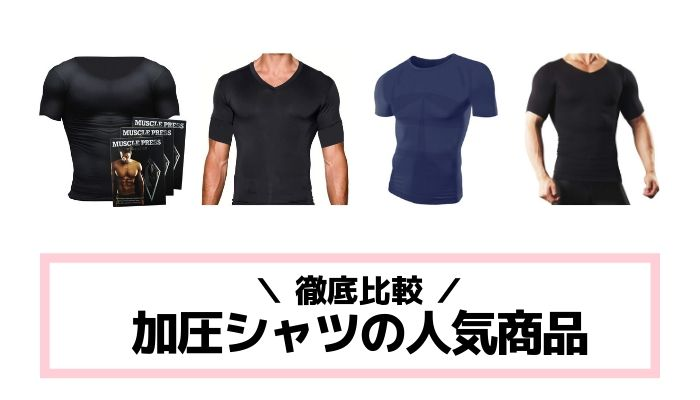 加圧シャツの人気商品を比較