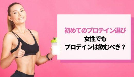 女性でもプロテインは飲むべき?初めての女性におすすめのプロテイン選び|まとめ記事