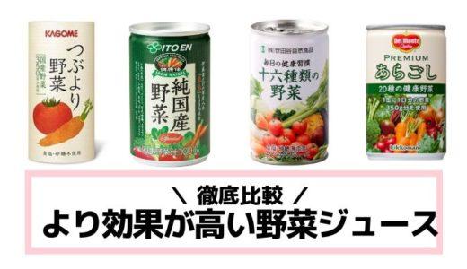 より効果が高い野菜ジュース つぶより野菜とあらごし野菜ジュース、十六種類の野菜、純国産野菜を徹底比較|買いべき市販商品が選べる口コミ・評価まとめ