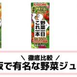 市販で有名な野菜ジュースの比較