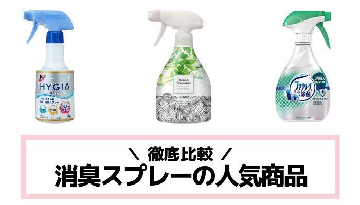 消臭スプレーの人気商品を比較