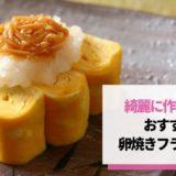 綺麗に作れる!おすすめの卵焼きフライパン