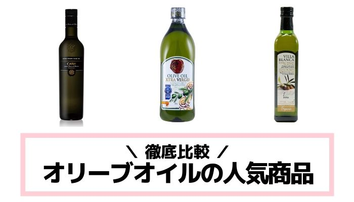 オリーブオイルの人気商品を比較