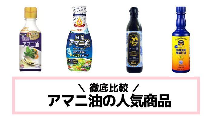 アマニ油の人気商品を比較