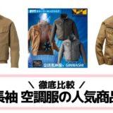 長袖の空調服の人気商品を比較