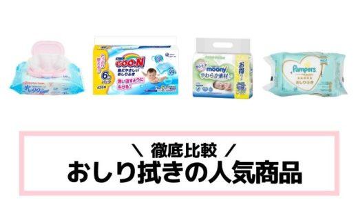 箱買い 赤ちゃん用おしりふきの『赤ちゃん本舗』と『ムーニー』、『グーン』、『パンパース』を徹底比較|何が違う?どう選ぶ?|買いべき市販商品が選べる口コミ・評価まとめ