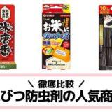 米びつ防虫剤の人気商品を比較