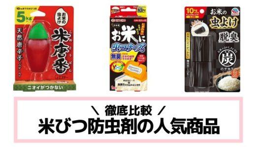 米びつの虫を防止する防虫剤『米唐番』と『炭のチカラ』と『お米に虫コナーズ』を徹底比較|何が違う?どう選ぶ?|買いべき市販商品が選べる口コミ・評価まとめ