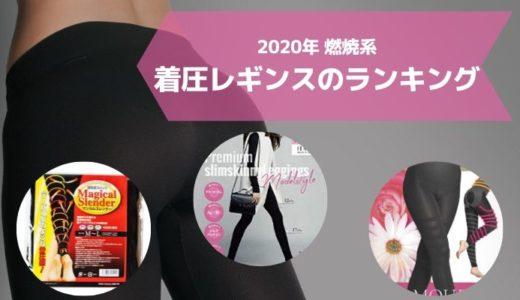 足を細くするには効果的な着圧レギンスがおすすめ!市販ランキングを比較