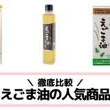 えごま油の人気商品を比較