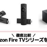Amazon Fire TVシリーズを比較