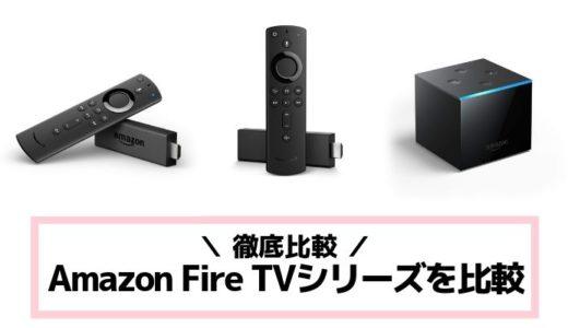 【新型登場】Amazon Fire TVの『Stick』と『Stick 4K』、『Cube』を徹底比較|何が違う?どう選ぶ?|買いべき市販商品が選べる口コミ・評価まとめ