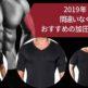 【男性・女性用】加圧シャツのおすすめはこのメーカー!徹底比較した結果