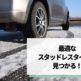 【ワカル2019】スタッドレスタイヤを徹底比較!どのスタッドレスタイヤがベストな選択?