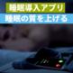 眠りが浅い人必見!睡眠の質が上がる超人気の睡眠導入アプリ