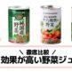 より効果が高い野菜ジュースの比較