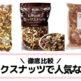 ミックスナッツでおすすめのしあわせミックスナッツとプレミアムミックスナッツ、究極の素焼き 7種のミックスナッツを徹底比較|買いべき市販商品が選べる口コミ・評価まとめ