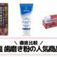 塩歯磨き粉の人気商品を比較