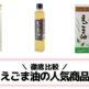 エゴマ油の『マルタ』と『朝日』『タマチャンショップ』を徹底比較|何が違う?どう選ぶ?|買いべき市販商品が選べる口コミ・評価まとめ