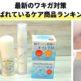 【最新のワキガ対策】脇の臭いが気になる人に選ばれているケア商品ランキング